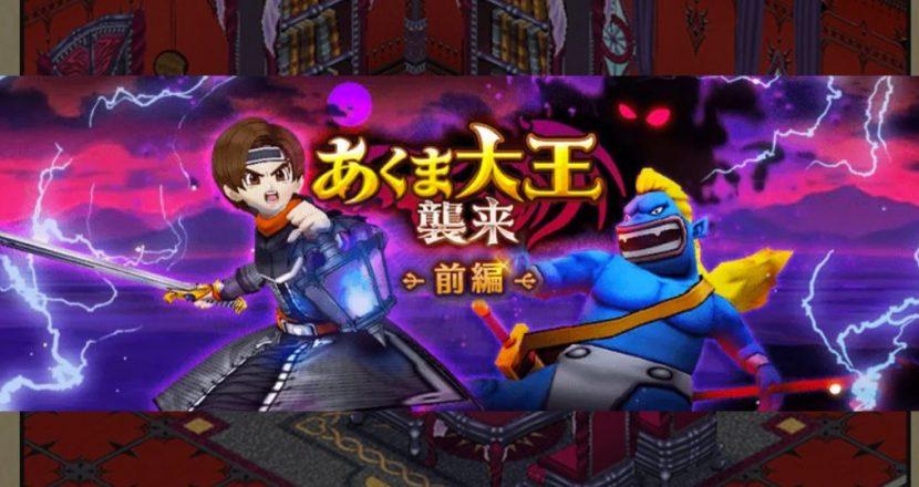 ドラクエウォークで新イベント「あくま大王襲来 ~前編~」スタート!闇の結晶を集めよう!