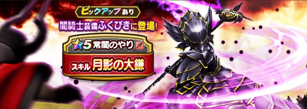 闇騎士装備ふくびき