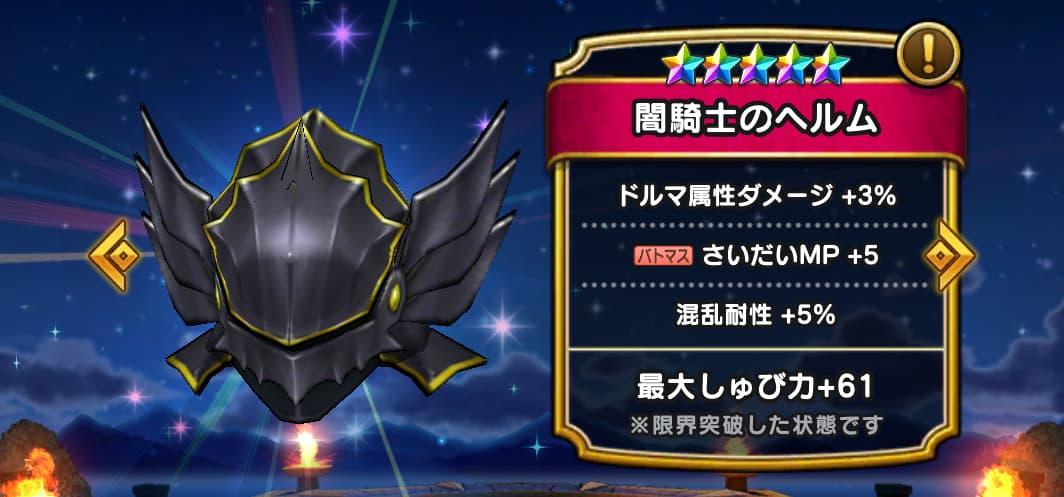 闇騎士のヘルム