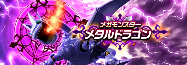 メガモンスター「メタルドラゴン」
