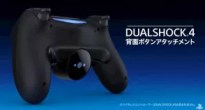 即完売した「DUALSHOCK®4背面ボタンアタッチメント」が再販決定!