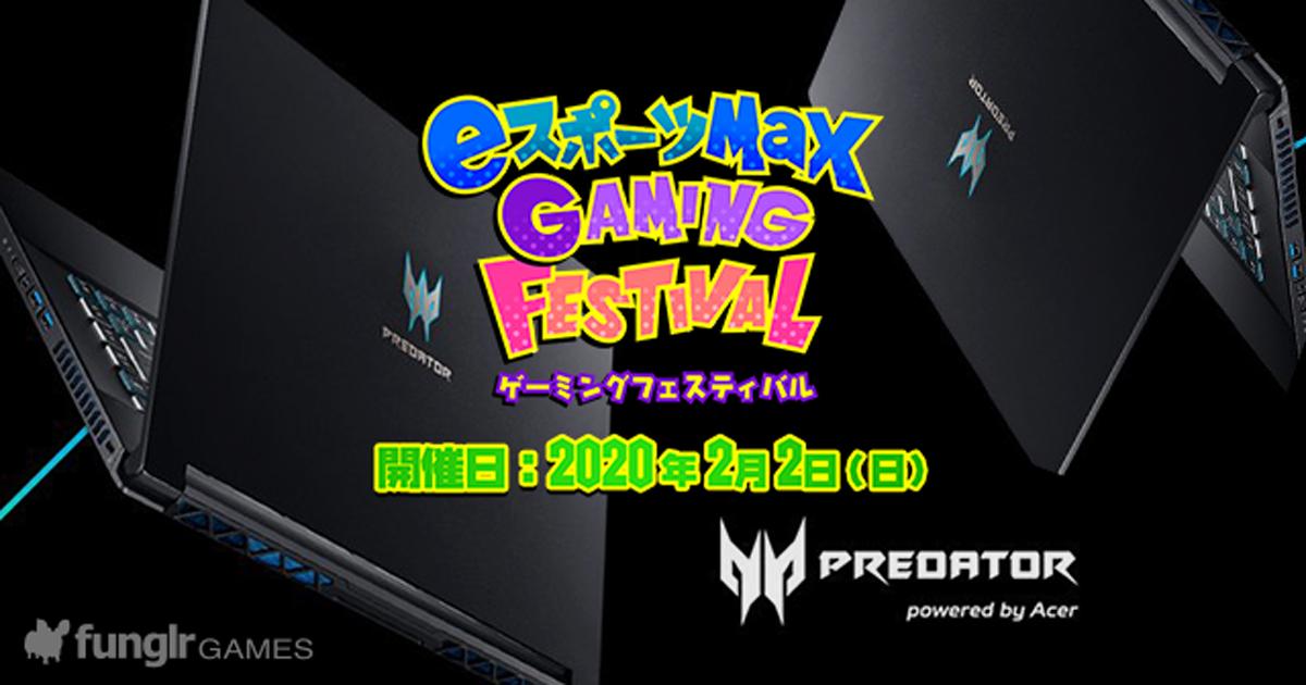 日本エイサーがサポートする「eスポーツMaX GAMING FESTIVAL Winter」が開催決定!会場は「池袋esports Arena」
