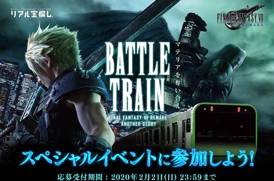 BATTLE TRAIN FINAL FANTASY VII REMAKE ANOTHER STORY