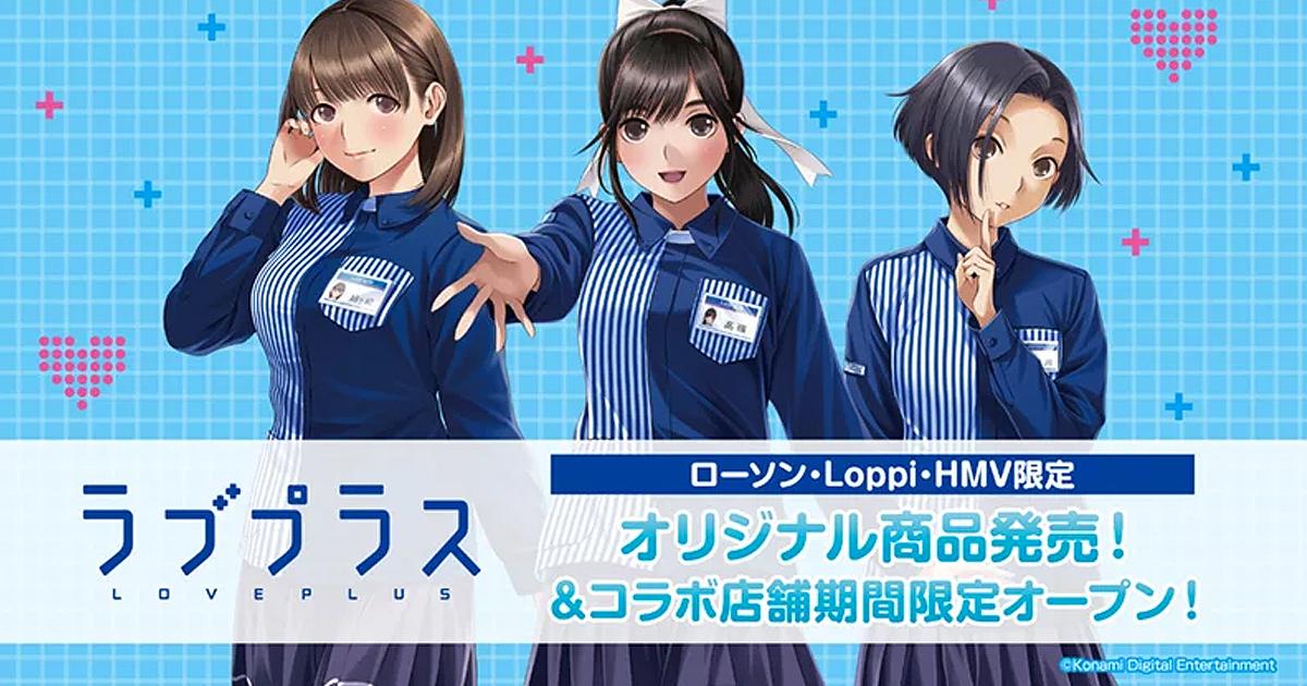 ローソン × ラブプラスコラボ店舗期間限定オープン!オリジナル商品も販売!