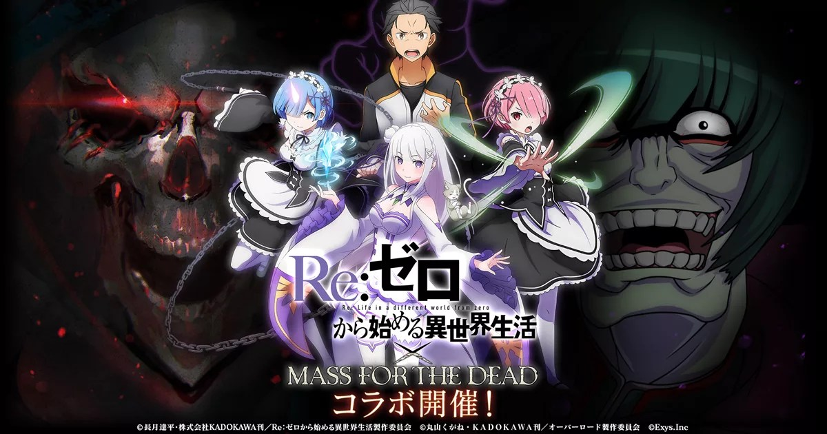 スマホゲーム「MASS FOR THE DEAD」と『Re:ゼロから始める異世界生活』のコラボが1月15日から開催
