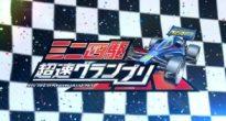 最新ミニ四駆ゲームアプリ「ミニ四駆 超速グランプリ」が遂にサービス開始!パックマンボディもプレゼント!