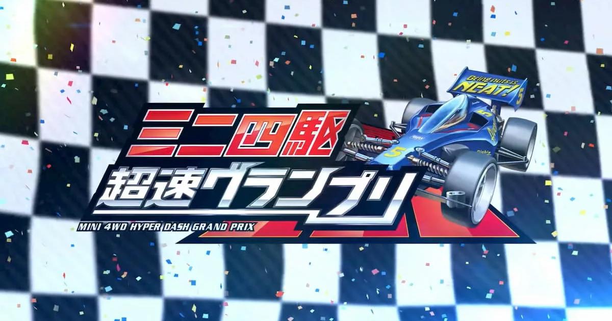 迷你四驅車系列手遊「迷你四驅超速大賽」可以下載了!