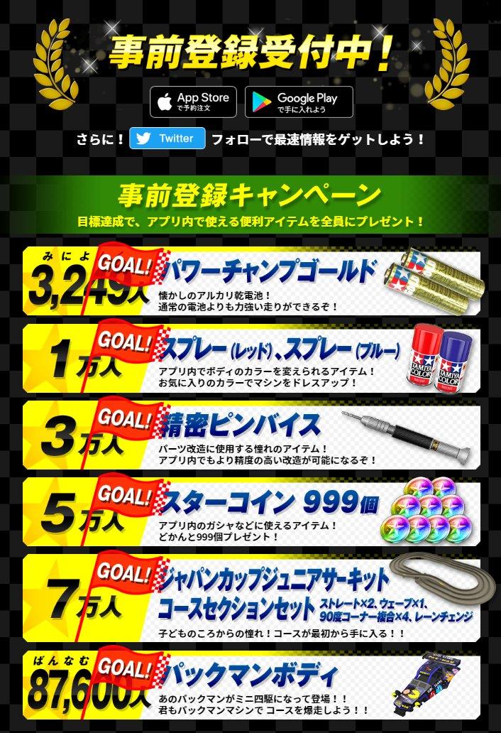 「ミニ四駆 超速グランプリ」事前登録キャンペーン