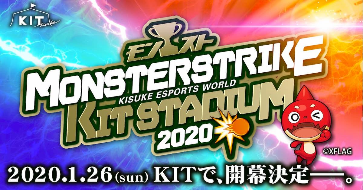 2020年はモンストでスタート!愛媛県松山市で「第7回KISUKE presents eスポーツ大会」開催