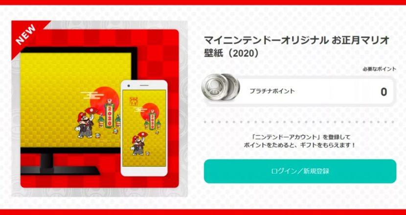 謹賀新年!My Nintendoで限定壁紙「マイニンテンドーオリジナル お正月マリオ壁紙(2020)」が無料配布中!