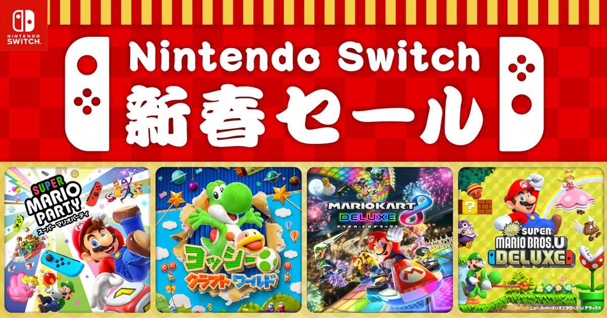 謹賀新年はSwitch三昧!Nintendo Switch新春セール開催中!