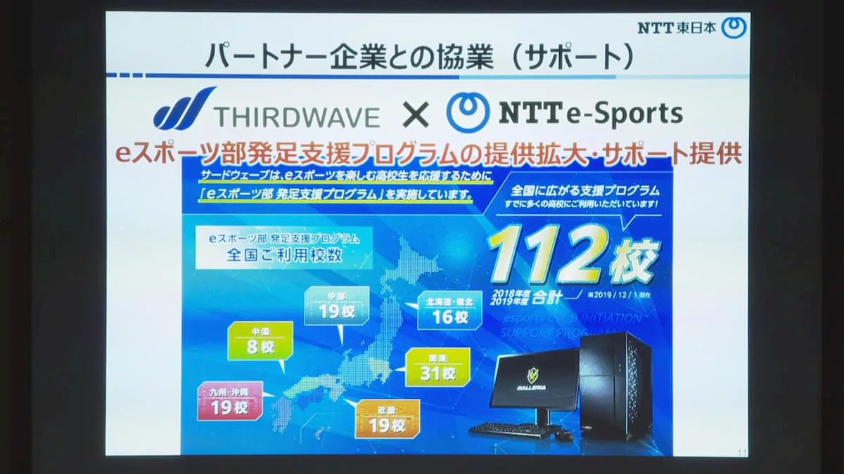 NTTe-Sports 記者會