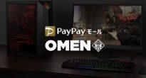 OMENがPayPayモールで人気ゲーミングPCが10万以上安く買えるセール実施中!更に最大20%ポイント還元でかなりお得!