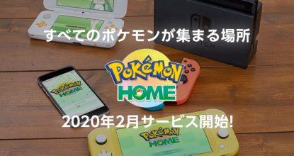 以手機交換POKEMON?Pokémon HOME開設官方網頁