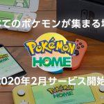 14794「Pokémon HOME」のサービスが開始!過去作のポケモンを連れて旅に出よう!