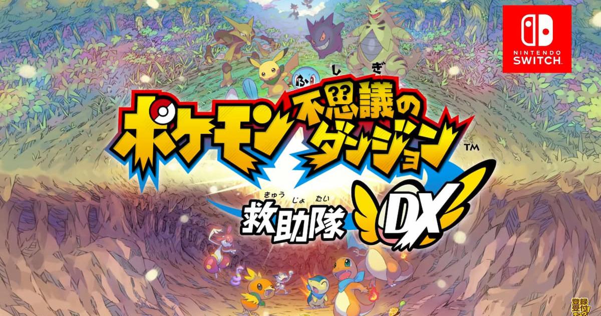 1000回遊べるRPGが復活!Nintendo Switch「ポケモン不思議のダンジョン 救助隊DX」