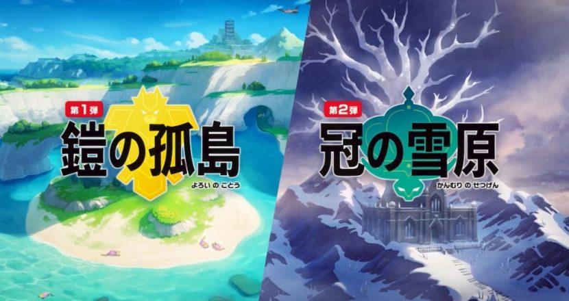 「寶可夢劍/盾」新增付費追加內容!「鎧之孤島」「冠之雪原」