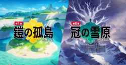 「ポケットモンスター ソード・シールド」の有料拡張DLC「エキスパンションパス」発売!