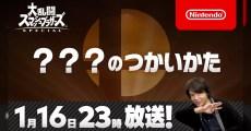 大亂鬥SP推出新角色?!「???的使用法」放送決定!