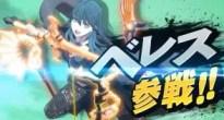大乱闘スマッシュブラザーズSPECIALに「ファイアーエムブレム風花雪月」より「ベレト」「ベレス」参戦!