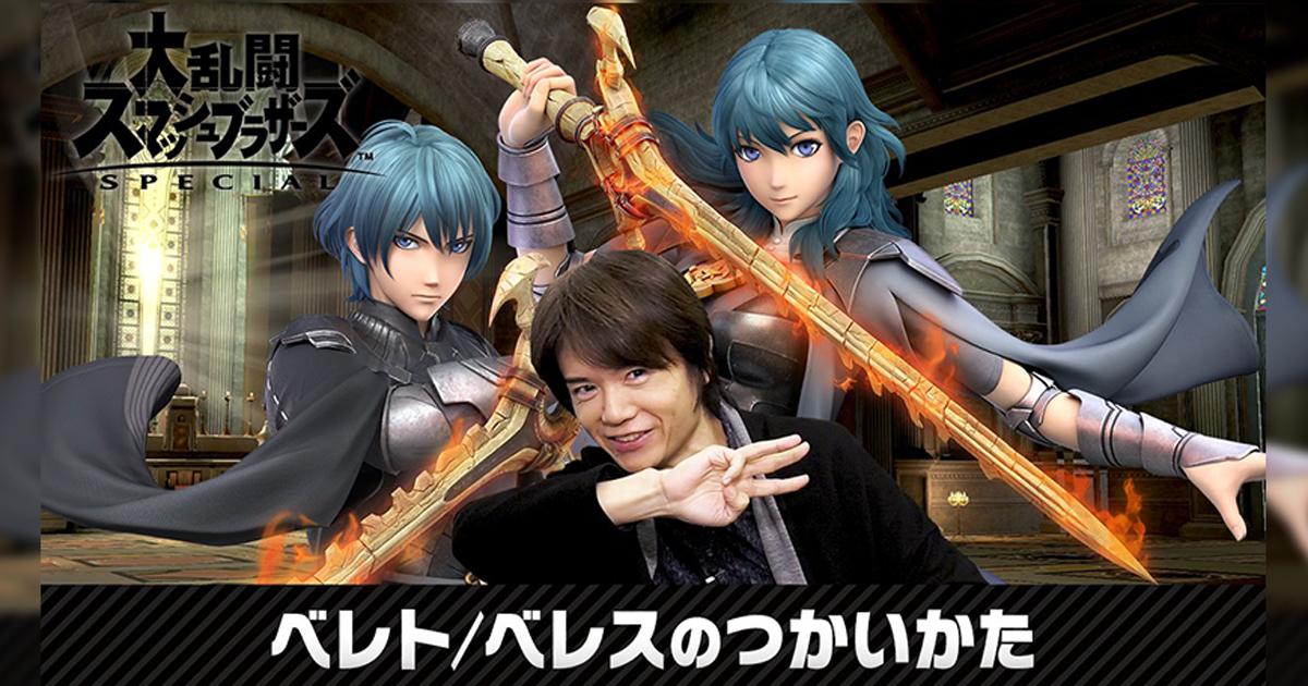 大亂鬥SP的新鬥士「貝雷特」&「貝雷絲」!操作方法大全