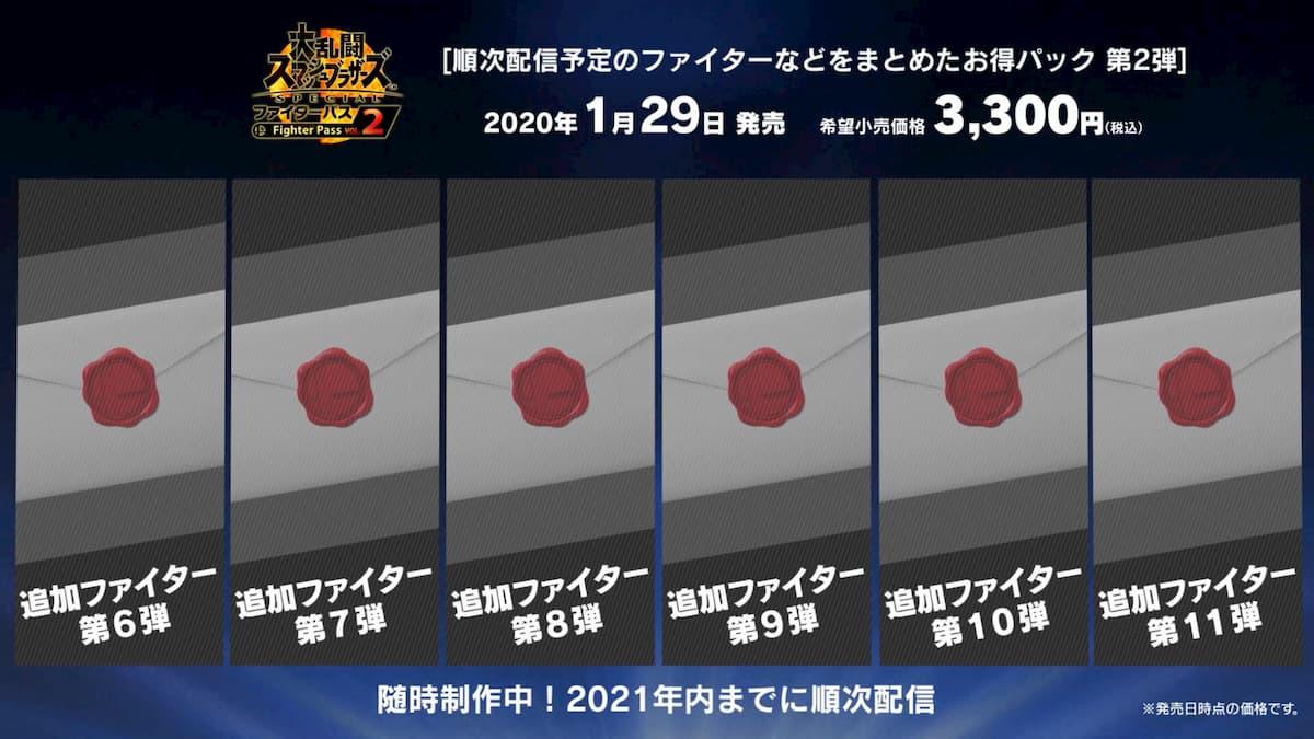 大乱闘スマッシュブラザーズ SPECIAL ファイターパスVol.2