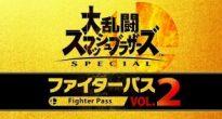 「大乱闘スマッシュブラザーズ SPECIAL ファイターパス Vol. 2」販売開始!