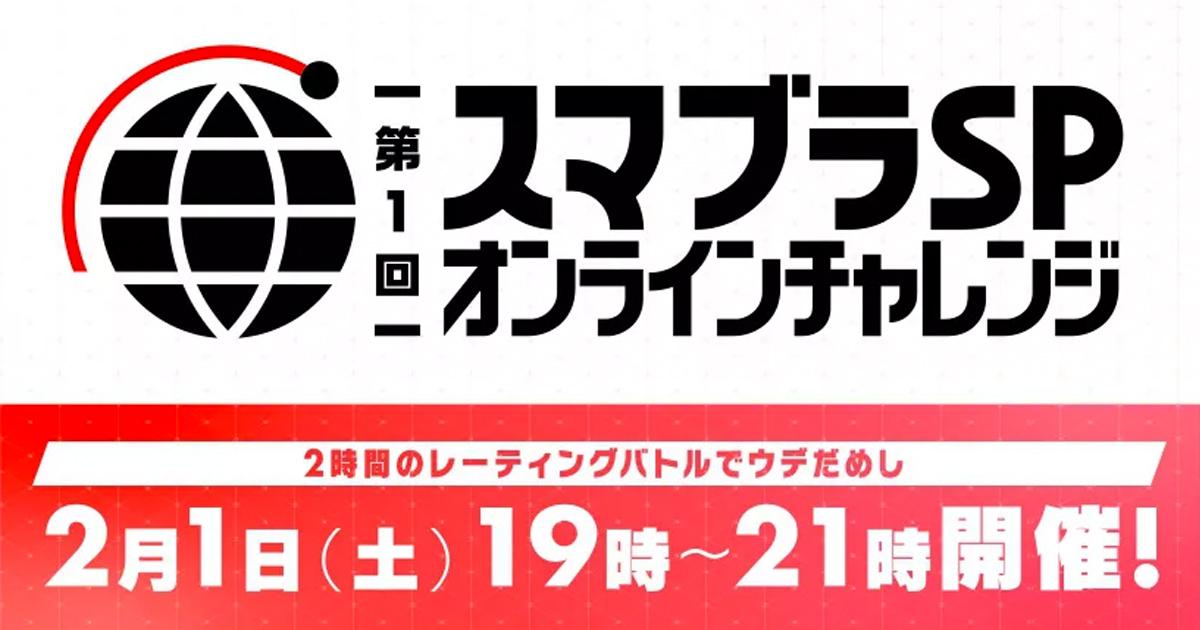 オンラインで2時間限定ウデだめし!第1回「スマブラSP オンラインチャレンジ」開催!