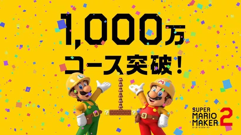 「スーパーマリオメーカー2」の投稿コース数が1,000万を突破!投稿可能上限もアップ!