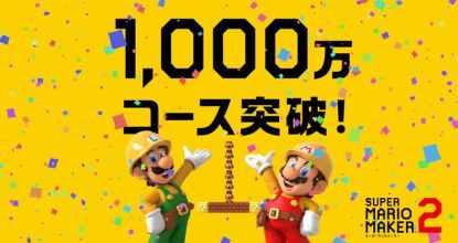「超級瑪利歐創作家2」的關卡數突破千萬!關卡上傳限制數增加為「100」個