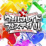14857「ウェルプレイドフェスティバル Osaka edition」の追加コンテンツが発表!販売グッズも公開