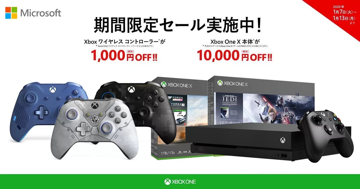 1週間限定!「年始Xbox One 本体及び Xbox ワイヤレス コントローラー セール キャンペーン」開催!