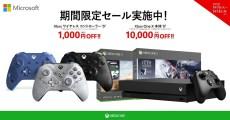 日本Xbox官網推出Xbox One X年初優惠推廣!