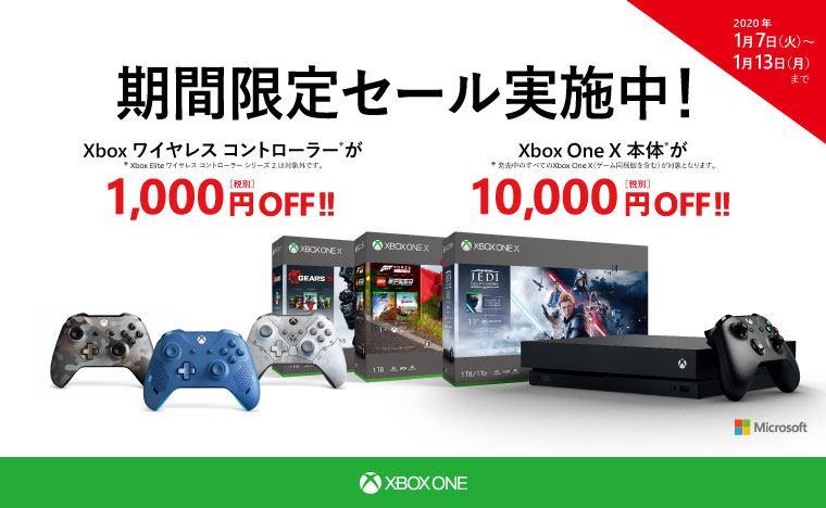 年始Xbox One 本体及び Xbox ワイヤレス コントローラー セール キャンペーン