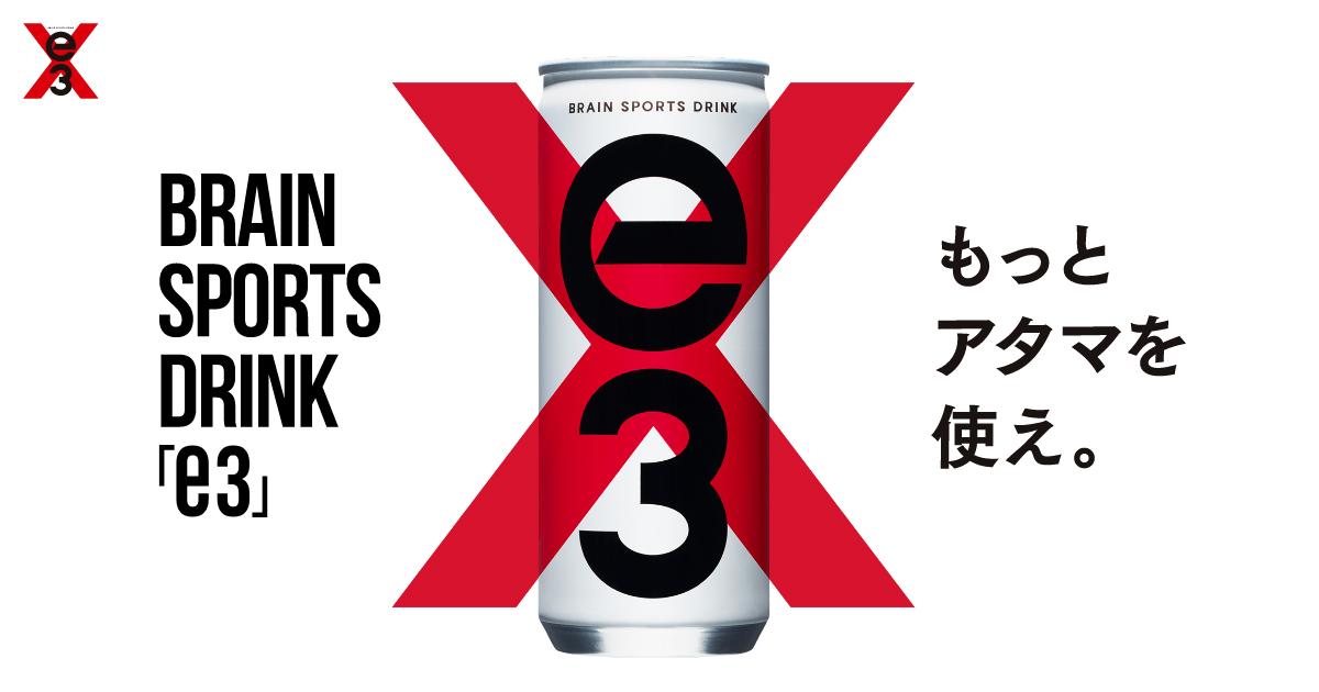 Tokido選手代言的BRAIN SPORTS DRINK「e3」日本國內發售決定!