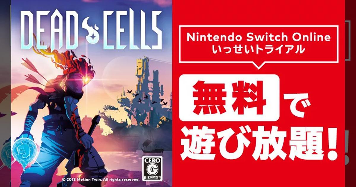「死亡細胞(Dead Cells)」免費任玩! Nintendo Switch Online加入者限定「試玩同樂會」開催!