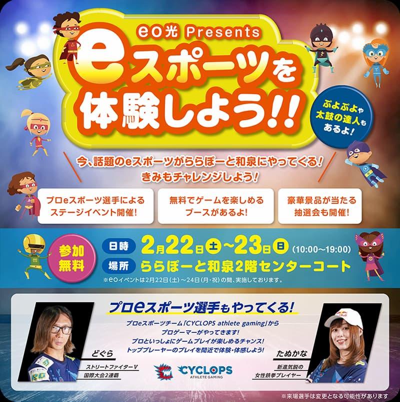 eo光 Presents eスポーツを体験しよう!!