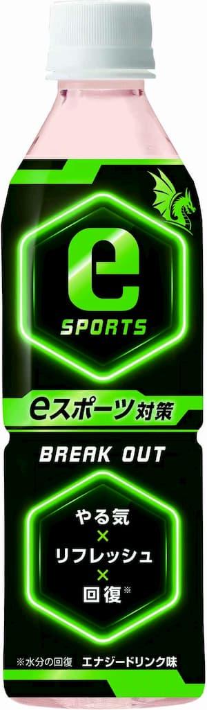 eスポーツ対策 BREAK OUT