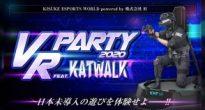 VR eスポーツも熱い!愛媛松山のアミューズメント施設「KIT」で「KISUKE eスポーツ VRパーティー」開催!