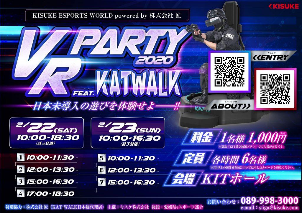 VR PARTY 2020 feat.KAT WALK