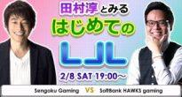 進化する観戦体験!「LJL 2020 Spring Split」からLoL観戦を始めよう!