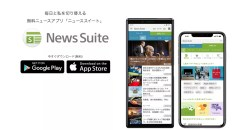 eスポーツフリークにオススメしたい、ソニーが手掛けるニュースアプリ「News Suite(ニューススイート)」を使ってみた