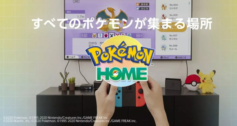 「Pokémon HOME」のサービスが開始!過去作のポケモンを連れて旅に出よう!
