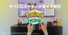 「Pokémon HOME」正式開放!帶著歷代的寶可夢們一起展開旅程吧!