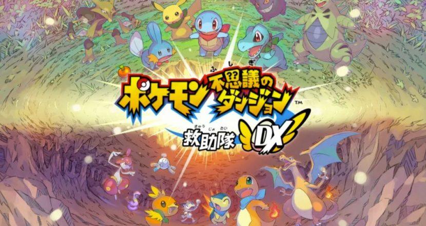 1000回遊べるRPG「ポケモン不思議のダンジョン 救助隊DX」の紹介映像&テレビCMが公開!