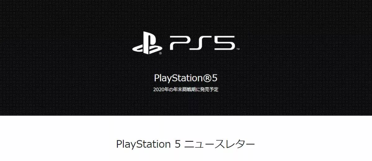 「PS5」製品ページ