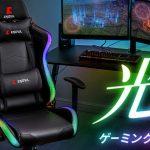 15206ゲームでもテレワークでも椅子は大事!AKRacingが人気ゲーミングチェアの新バージョンを発表!