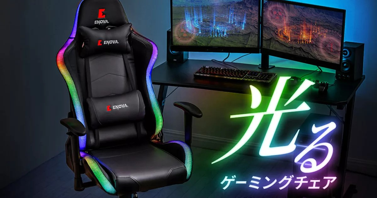 會發光的椅子?!來自SANWA DIRECT的電競發光椅