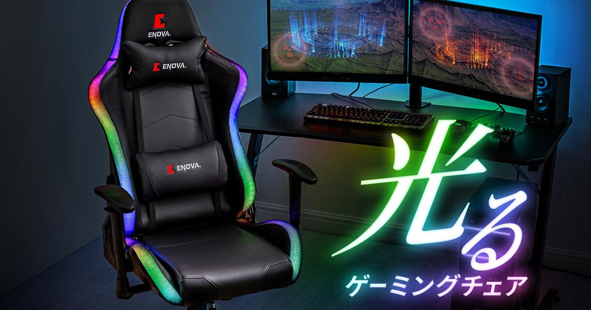 最後の砦だった椅子も遂に光る!サンワダイレクトから光るゲーミングチェア発売!