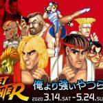 16178ストリートファイターVの公式世界大会「Capcom Pro Tour 2020」前半スケジュールがすべて中止